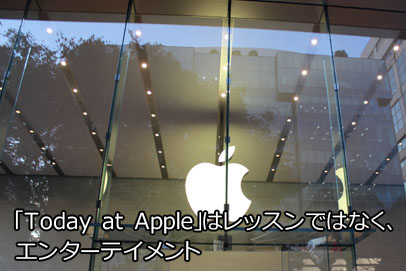 Photo of 「Today at Apple」はレッスンではなく、エンターテイメント
